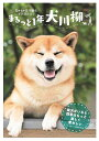まるっと1年犬川柳 五・七・五で詠むイヌゴコロ! (TATSUMI MOOK) [ Shi-Ba編集部 ]