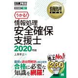 情報処理安全確保支援士(2020年版) (EXAMPRESS 情報処理教科書)
