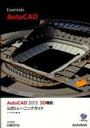 AutoCAD 2013 3D機能公式トレーニングガイド