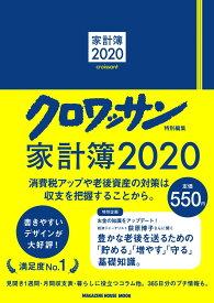 クロワッサン特別編集 家計簿2020 [ マガジンハウス ]