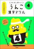 日本一楽しい漢字ドリルうんこ漢字ドリル小学4年生 (うんこ漢字ドリルシリーズ)
