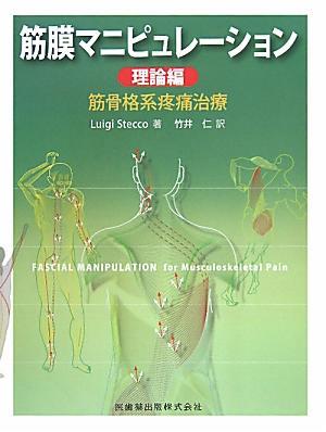筋膜マニピュレーション(理論編) 筋骨格系疼痛治療 [ ルイージ・ステッコ ]