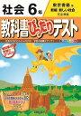 教科書ぴったりテスト社会6年 東京書籍版新編新しい社会完全準拠