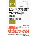 ビジネス常識としての法律第2版 (日経文庫)