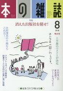 本の雑誌(422号(2018 8))