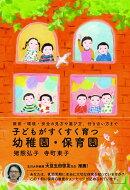 子どもがすくすく育つ幼稚園・保育園