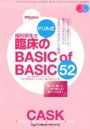 ドリル式歯科衛生士臨床のBASIC of BASIC 52