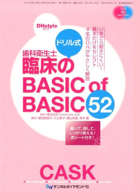 ドリル式歯科衛生士臨床のBASIC of BASIC 52 (DHstyle増刊号)