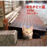 まちかどの猫カレンダー(2020) ([カレンダー])