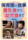 保育園の食事 離乳食から幼児食まで [ 小野友紀 ]