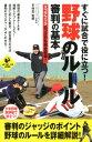 すぐに試合で役に立つ!野球のルール・審判の基本 スコアブックのつけ方も完全収録! (Level up book) [ アンパイ…