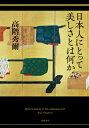 日本人にとって美しさとは何か [ 高階秀爾 ]