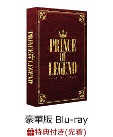 【先着特典】劇場版「PRINCE OF LEGEND」豪華版 Blu-ray(B6サイズ・オリジナルステッカー付き)【Blu-ray】 [ 片寄涼太 ]