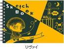 進撃の巨人 図案スケッチブック/リヴァイ