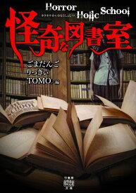 Horror Holic School 怪奇な図書室 (竹書房怪談文庫 HO-452) [ ごまだんご ]