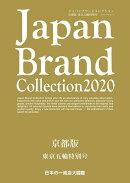 Japan Brand Collection 2020 京都版 東京五輪特別号