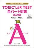 TOEIC L&R TEST全パート対策超入門編