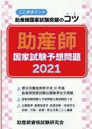 助産師国家試験予想問題(2021)