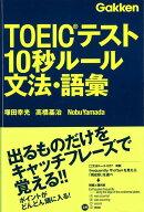 【バーゲン本】TOEICテスト10秒ルール文法・語彙