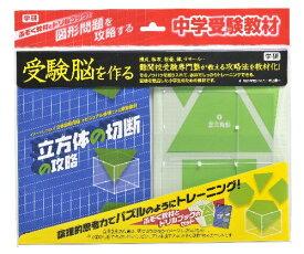 立方体の切断の攻略 ([バラエティ])