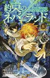 約束のネバーランド(8) (ジャンプコミックス)