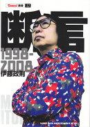 断言(1998-2008)