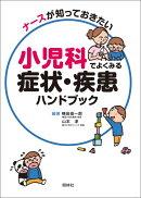 小児科でよくみる症状・疾患ハンドブック