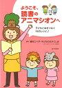 ようこそ、読書のアニマシオンへ 子どもと本をつなぐ46のレシピ [ 種村エイ子 ]