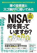 NISA&つみたてNISAで何を買っていますか?