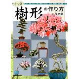 さつき樹形の作り方と作品集 (別冊さつき研究)
