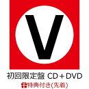 【先着特典】1st V (初回限定盤 CD+DVD) (The Vocoders ポストカードセット付き)