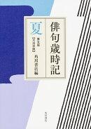 俳句歳時記 第五版 夏 【大活字版】