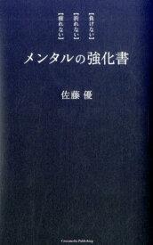 メンタルの強化書 [ 佐藤優 ]
