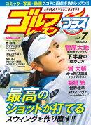 ゴルフレッスンプラス Vol.7