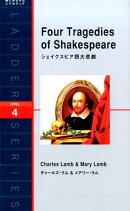シェイクスピア四大悲劇