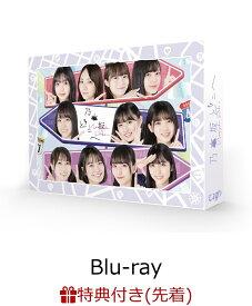 【先着特典】乃木坂どこへ 第1巻 Blu-ray BOX(オリジナルクリアファイル付き)【Blu-ray】
