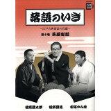 落語のいき(第4巻(長屋噺編)) (小学館DVD book)