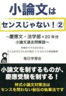 小論文はセンスじゃない!(2)