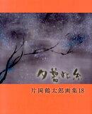 片岡鶴太郎画集 18