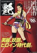 コミック艶(vol.16)