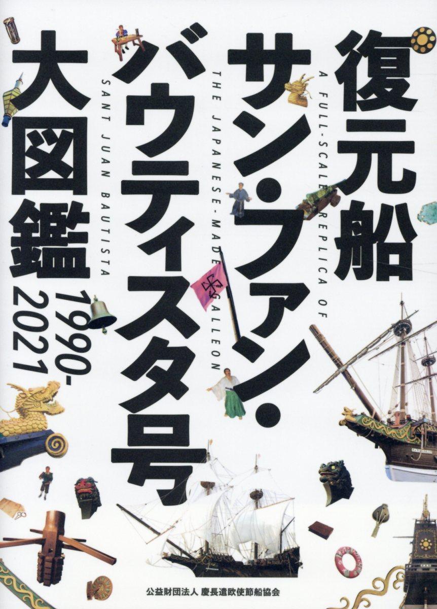 復元船サン・ファン・バウティスタ号大図鑑