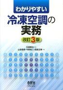 わかりやすい冷凍空調の実務改訂3版