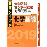問題タイプ別大学入試センター試験対策問題集化学基礎(2019)
