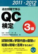 過去問題で学ぶQC検定3級(2011・2012)