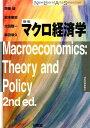 マクロ経済学新版 [ 斉藤誠 ]
