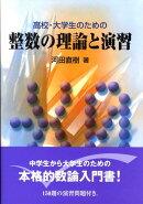 【謝恩価格本】高校・大学生のための整数の理論と演習