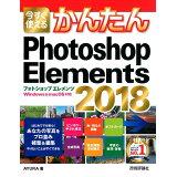 今すぐ使えるかんたんPhotoshop Elements(2018)