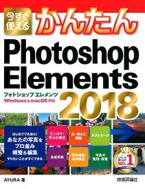 今すぐ使えるかんたんPhotoshop Elements(2018) [ AYURA ]