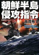 朝鮮半島侵攻指令