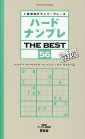 ハードナンプレTHE BEST(56) 上級者向けナンバープレース (SHINYUSHA MOOK) [ ナンプレ研究会 ]